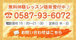 無料体験レッスン随時受付中 0587-93-6072